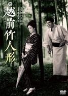Bamboo Doll of Echizen (Echizen take-ningyo)