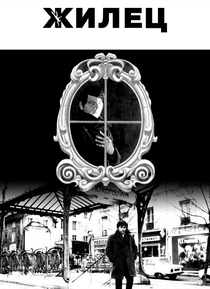 O Inquilino - Poster / Capa / Cartaz - Oficial 4