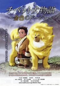The Tibetan Dog - Poster / Capa / Cartaz - Oficial 5