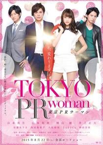 Tokyo PR Woman - Poster / Capa / Cartaz - Oficial 1