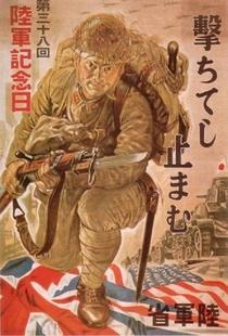 Conheça Seu Inimigo: Japão - Poster / Capa / Cartaz - Oficial 3