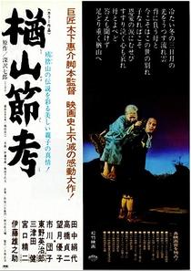 A Balada de Narayama - Poster / Capa / Cartaz - Oficial 5