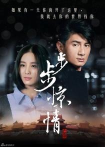 Bu Bu Jing Qing - Poster / Capa / Cartaz - Oficial 1