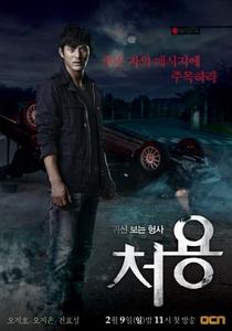 Cheo Yong (1ª Temporada) - Poster / Capa / Cartaz - Oficial 2