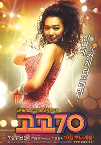 Go Go 70's - Poster / Capa / Cartaz - Oficial 6