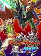 Duel Masters Victory (7ª Temporada) (Duel Masters Victory (Season 7))