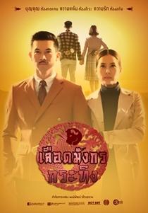 "Mafia Luerd Mungkorn Series Three: ""Krating"" - Poster / Capa / Cartaz - Oficial 5"