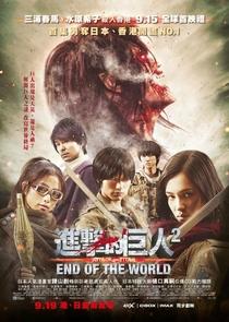 Ataque dos Titãs - Parte 2: Fim do Mundo - Poster / Capa / Cartaz - Oficial 4