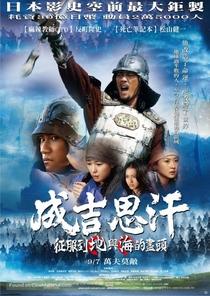 Genghis Khan - O Imperador do Medo - Poster / Capa / Cartaz - Oficial 2