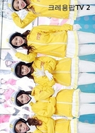 Crayon Pop TV - 2ª Temporada