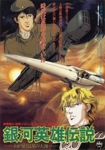 Legend of the Galactic Heroes: My Conquest is the Sea of Stars - Poster / Capa / Cartaz - Oficial 1