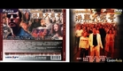 The Legendary Tai Fei 1999 intro - v0minh