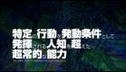 Hamatora Trailer