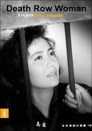 Death Row Woman (Onna Shikeishû no Datsugoku)