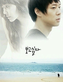 I Miss You - Poster / Capa / Cartaz - Oficial 5