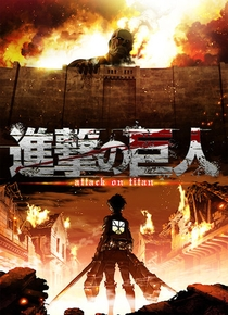 Ataque dos Titãs (1ª Temporada) - Poster / Capa / Cartaz - Oficial 4