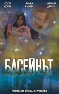 Baseynat - Poster / Capa / Cartaz - Oficial 1