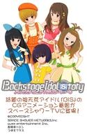Backstage Idol Story (バックステージ・アイドル・ストーリー)