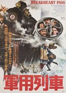 O Trem do Inferno - Poster / Capa / Cartaz - Oficial 6