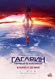 Gagarin:  O Primeiro no  Espaço - Poster / Capa / Cartaz - Oficial 3