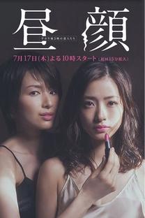 Hirugao ~Heijitsu Gogo 3-Ji no Koibito Tachi~ - Poster / Capa / Cartaz - Oficial 1