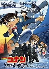 Detective Conan: The Lost Ship in the Sky - Poster / Capa / Cartaz - Oficial 1