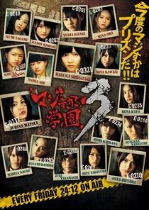 Majisuka Gakuen 3 - Poster / Capa / Cartaz - Oficial 1