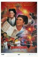Espadachim (Xiao ao jiang hu)