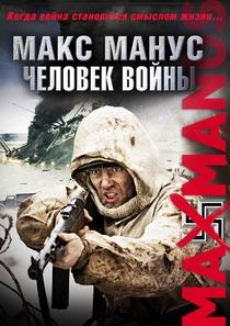 Max Manus - O Homem da Guerra - Poster / Capa / Cartaz - Oficial 5