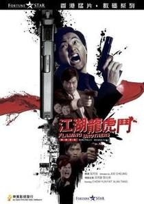 Irmãos do Crime - Poster / Capa / Cartaz - Oficial 7