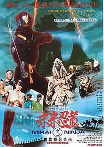 Mirai Ninja - Poster / Capa / Cartaz - Oficial 1