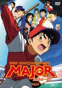 Major: The Winning Shot of Friendship  - Poster / Capa / Cartaz - Oficial 1