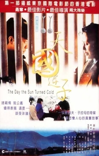The Day the Sun Turned Cold - Poster / Capa / Cartaz - Oficial 4
