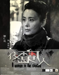A Woman in the Shadow - Poster / Capa / Cartaz - Oficial 7