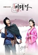 Invincible Lee Pyung Kang (천하무적 이평강 / Cheonhamujuk Lee Pyung Kang )