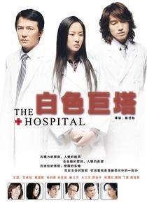 The Hospital  - Poster / Capa / Cartaz - Oficial 1