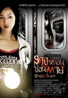 Ghost Train (Otoshimono)