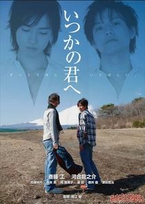 Itsuka no Kimi e - Poster / Capa / Cartaz - Oficial 1
