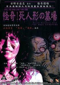 Okaruto Tanteidan: Shi-Ningyô No Hakaba - Poster / Capa / Cartaz - Oficial 1