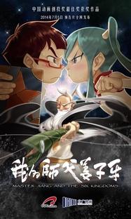 Master Jiang and the Six Kingdoms - Poster / Capa / Cartaz - Oficial 1