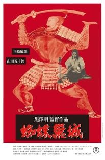 Trono Manchado de Sangue - Poster / Capa / Cartaz - Oficial 9