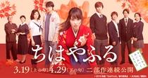 Chihayafuru - Poster / Capa / Cartaz - Oficial 4