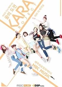 KARA Project - Poster / Capa / Cartaz - Oficial 1