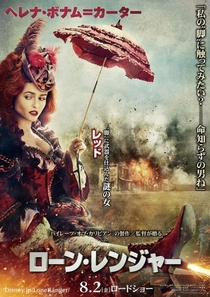 O Cavaleiro Solitário - Poster / Capa / Cartaz - Oficial 11