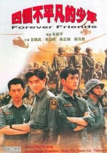 Forever Friends - Poster / Capa / Cartaz - Oficial 1