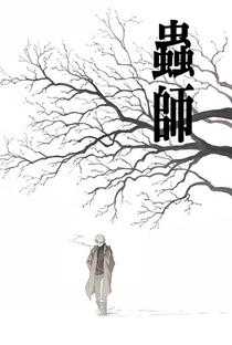 Mushishi (1ª Temporada) - Poster / Capa / Cartaz - Oficial 1