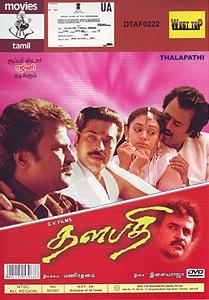Thalapathi - Poster / Capa / Cartaz - Oficial 1