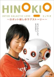 Hinokio - Poster / Capa / Cartaz - Oficial 1