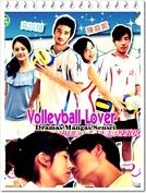 Volleyball Lover (Wo De Pai Dui Qing Ren, 我的排隊情人)