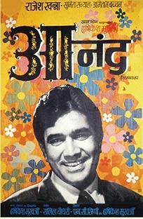 Anand - Poster / Capa / Cartaz - Oficial 2